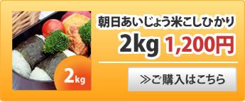 朝日あいじょう米こしひかり2kg