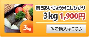 朝日あいじょう米こしひかり3kg