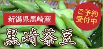 黒崎茶豆の予約