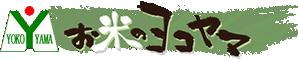 岩船産コシヒカリの通販 お米のヨコヤマ