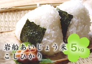 岩船あいじょう米こしひかり5kg
