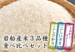 岩船産米3品種食べ比べセット