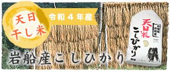 岩船産こしひかり 天日干し米