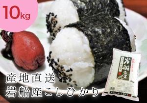 iwa_koshi10