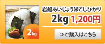 岩船あいじょう米こしひかり2kg
