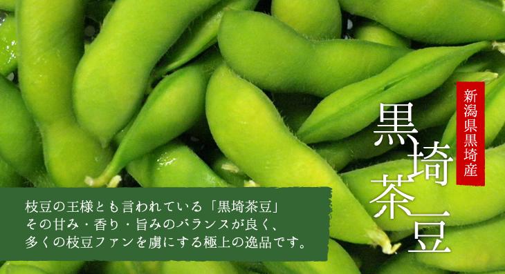 新潟県産黒埼茶豆
