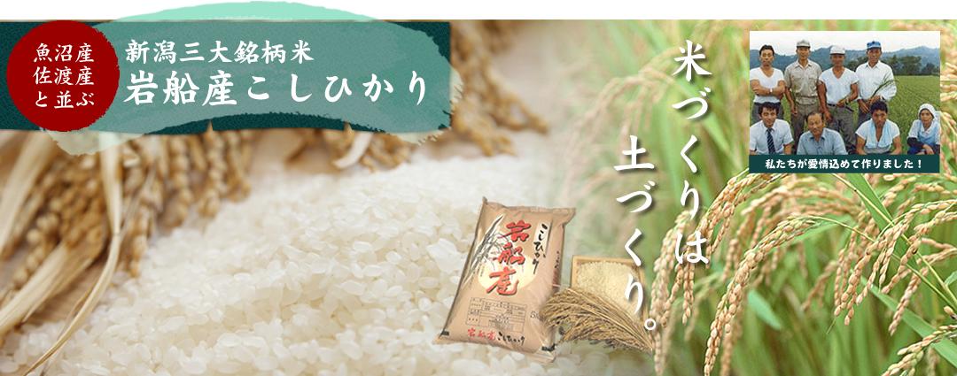 米づくりは土づくり
