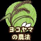 ヨコヤマの農法