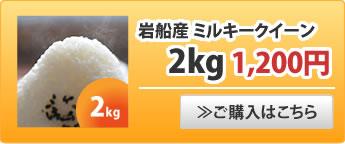 岩船産ミルキークイーン2kg
