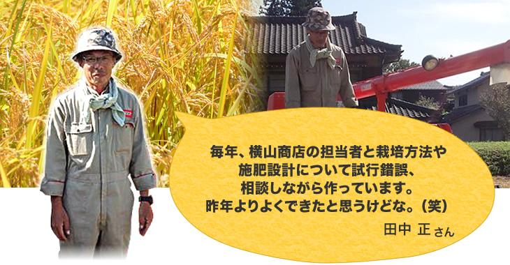 田中正さん