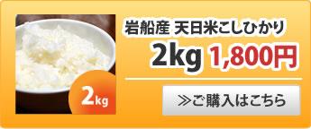 天日米こしひかり2kg