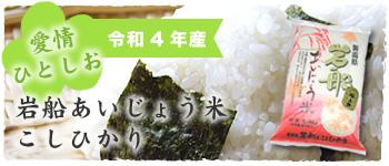 岩船あいじょう米こしひかり