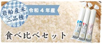 岩船産米食べ比べセット