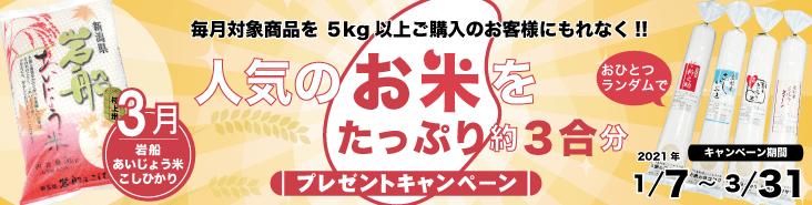 岩船あいじょう米こしひかりを5kg以上ご購入の方にプレゼントキャンペーン開催中
