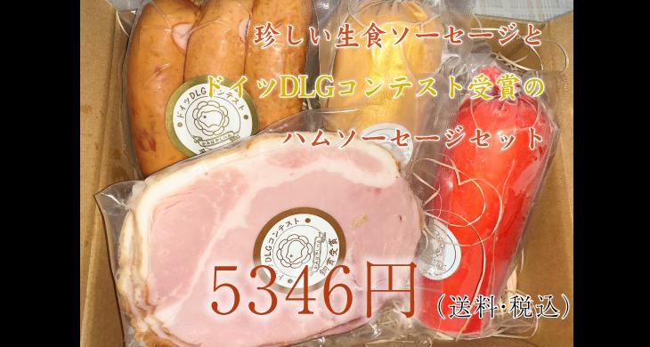 珍しい生食ソーセージとドイツDLGコンテスト受賞のハムソーセージセット